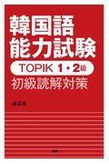 韓国語能力試験TOPIK1・2級初級読解対策の本
