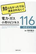 電力・ガス小売りビジネス116のポイントの本