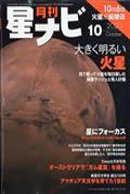 月刊 星ナビ 2020年 10月号の本