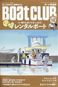 Boat CLUB (ボートクラブ) 2020年 10月号の本
