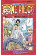 恋するワンピース 巻5の本