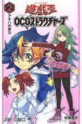 遊☆戯☆王OCGストラクチャーズ 2の本