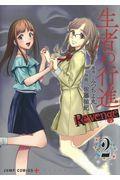 生者の行進Revenge 2の本