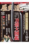 歴史道 Vol.11の本