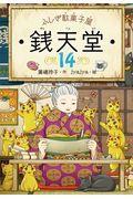 ふしぎ駄菓子屋銭天堂 14の本