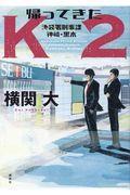 帰ってきたK2の本