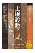 図解でよくわかる土壌診断のきほんの本