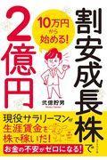10万円から始める!割安成長株で2億円の本