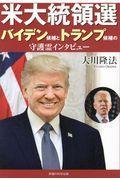 米大統領選の本