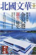 北國文華 第85号(2020秋)の本