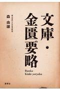 文庫・金匱要略の本