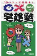 〇×宅建塾 2020年版の本