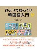 ひとりでゆっくり韓国語入門の本