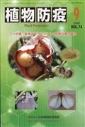 植物防疫 2020年 09月号の本