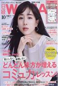日経 WOMAN (ウーマン) 2020年 10月号の本
