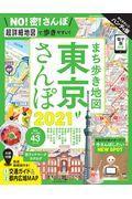 まち歩き地図東京さんぽ 2021の本