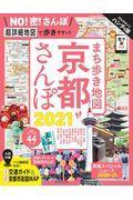 まち歩き地図京都さんぽ 2021の本