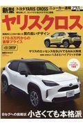 トヨタ新型ヤリスクロスの本