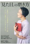 「見た目」の磨き方の本