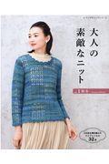 大人の素敵なニット vol.1 秋冬の本