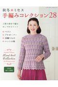 ミセス手編みコレクション 28の本