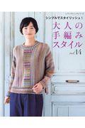 大人の手編みスタイル vol.14の本