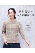 秋冬美しい大人の編みものの本