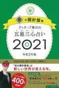 ゲッターズ飯田の五星三心占い/金の羅針盤座 2021の本
