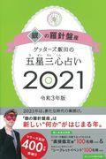 ゲッターズ飯田の五星三心占い/銀の羅針盤座 2021の本