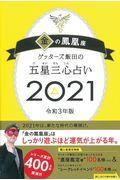 ゲッターズ飯田の五星三心占い/金の鳳凰座 2021の本