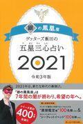 ゲッターズ飯田の五星三心占い/銀の鳳凰座 2021の本