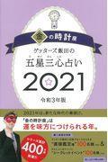 ゲッターズ飯田の五星三心占い/金の時計座 2021の本