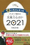 ゲッターズ飯田の五星三心占い/金のカメレオン座 2021の本