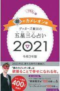 ゲッターズ飯田の五星三心占い/銀のカメレオン座 2021の本