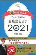 ゲッターズ飯田の五星三心占い/金のイルカ座 2021の本