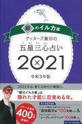 ゲッターズ飯田の五星三心占い/銀のイルカ座 2021の本