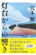 灯台からの響きの本