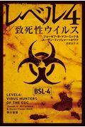 レベル4/致死性ウイルスの本