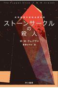 ストーンサークルの殺人の本