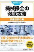 機械保全の徹底攻略[設備診断作業] 2020年度版の本
