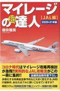 マイレージの超達人(JAL編) 2020ー21年版の本