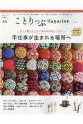 ことりっぷMagazine Vol.26(2020 Autumn)の本