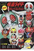 変身!仮面ライダーマスカレードコレクションの本