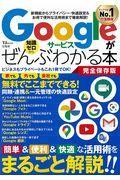 Googleサービスがぜんぶわかる本の本