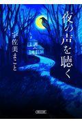 夜の声を聴くの本