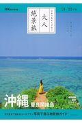 大人絶景旅 沖縄慶良間諸島 '21ー'22年版の本