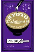 京都おいしい店カタログ '21ー'22年版の本