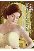 公爵と忘れられた美女の本