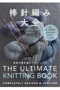 棒針編み大全の本