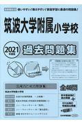 筑波大学附属小学校過去問題集 2021年度版の本